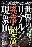 世界のリアル異常・超常現象100