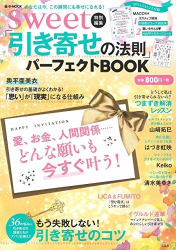 sweet特別編集 「引き寄せの法則」パーフェクトBOOK (e-MOOK)