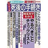 【2019年最新版】書き込み式 死後の手続き (週刊朝日ムック)