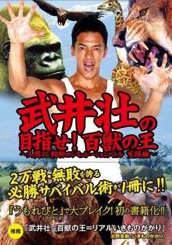 武井壮の目指せ!  百獣の王 ~人間VS動物のシミュレーションバトル 実践編~