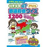 小学生の勉強に役立つ!日本全国47都道府県 おもしろクイズ1200 まなぶっく