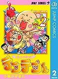 花さか天使テンテンくん 2 (ジャンプコミックスDIGITAL)