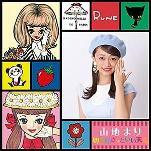 山地まりシングル(初回盤CD+DVD)