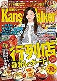 KansaiWalker関西ウォーカー 2014 No.20 [雑誌]