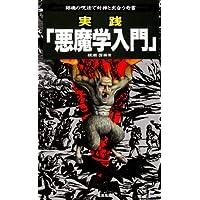 実践「悪魔学入門」―紹魂の呪法で封神と出合う奇書 (サラ・ブックス)