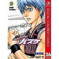 黒子のバスケ カラー版 26 (ジャンプコミックスDIGITAL)