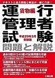 運行管理者試験 問題と解説 貨物編 平成29年3月受験版