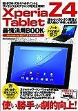 ダイアプレス その他 XperiaZ4Tablet 最強活用BOOK (ダイアコレクション)の画像