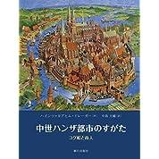 中世ハンザ都市のすがた―コグ船と商人