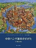 中世ハンザ都市のすがた—コグ船と商人