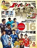 Jリーグサッカーキング 2016年3月号