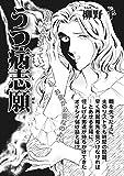 ブラック主婦 vol.5~うつ病志願~