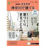 「神奈川」 SUUMO 注文住宅 神奈川で建てる 2021 冬春号