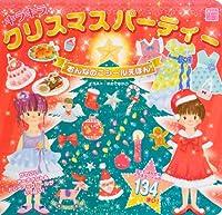 おんなのこシールえほん キラキラクリスマスパーティー (知育アルバム)