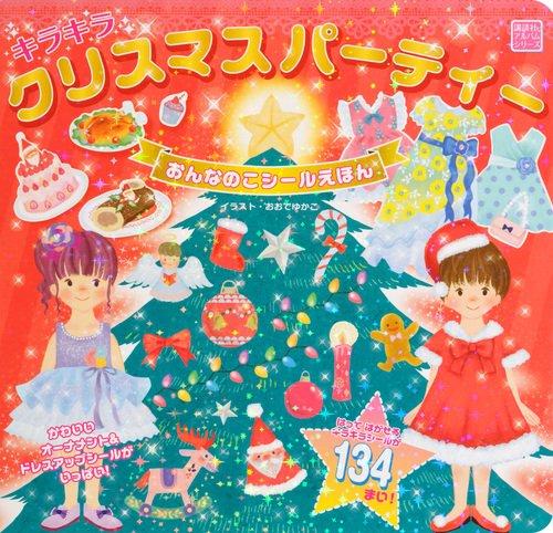 おんなのこシールえほん キラキラクリスマスパーティー (知育...