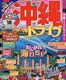 まっぷる 沖縄 ちゅら海 ドライブ '18 (まっぷるマガジン)
