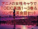 アニメの女性キャラでTOEIC英語1〜3巻&ツンデレ英会話セット(はじめてのギャル、ようこそ実力至上主義の教室へ、ナイツ&マジック、賭ケグルイ、天使の3P!、メイドインアビス、けもフレ、SAO、リゼロ、シュタゲ、東京喰種、ブリーチ、ワンピ、ナルト、ひなこのーと、武装少女マキャヴェリズム、サクラダリセット、月がきれい、ロクでなし、エロマンガ先生、すかすか、ゼロの書、レクリエイターズ、アリスと蔵六