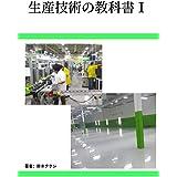 生産技術の教科書Ⅰ