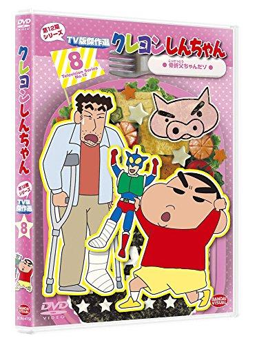 クレヨンしんちゃん TV版傑作選 第12期シリーズ (8) 骨折父ちゃんだゾ [DVD]