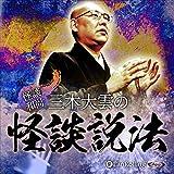 """""""怪談和尚""""三木大雲の怪談説法"""