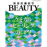美容皮膚医学BEAUTY 第6号(No.2 Vol.5, 2019) 特集:ケミカルピーリングのコツ