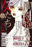 闇を抱えた女たち2018 2018年 07 月号 [雑誌] (15の愛情物語スペシャル 増刊)
