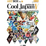 Cool Japan creators file V (ART BOX)