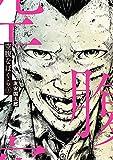 空腹なぼくら(1) (ビッグコミックス)