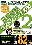 日商簿記2級第135回対応 ラストスパート模試