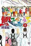 鰹みだれうち(2) (ニチブンコミックス)