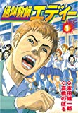 絶叫教師エディー(1) (モーニングコミックス)