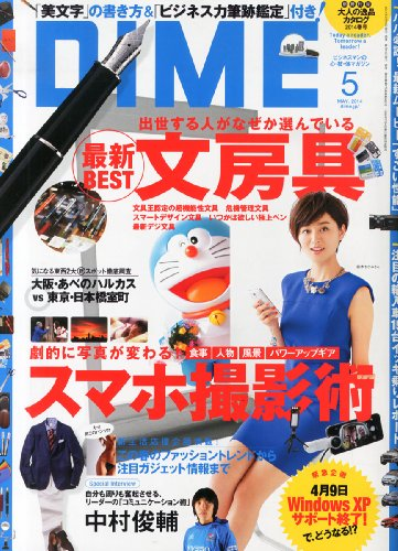 DIME (ダイム) 2014年 05月号 [雑誌]の詳細を見る