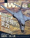 J Wings (ジェイウイング) 2017年12月号