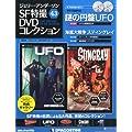 ジェリーアンダーソン特撮DVD 43号 (海底大戦争第23・24話/謎の円盤UFO第19話) [分冊百科] (DVD×2付)
