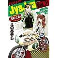 ジャジャ 21 (21) (サンデーGXコミックス)