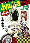 ジャジャ 21 (サンデーGXコミックス)