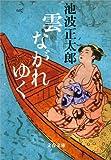 雲ながれゆく (文春文庫)