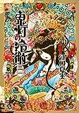 鬼灯の冷徹(21) (モーニング KC)