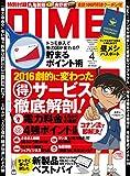 DIME (ダイム) 2016年 4月号 [雑誌]