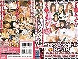 憂木瞳他:コスプレアイドルbest 8 (<VHS>)