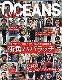 OCEANS2020年2月号