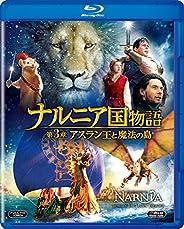 ナルニア国物語/第3章:アスラン王と魔法の島 [AmazonDVDコレクション] [Blu-ray]