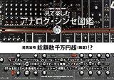 見て楽しむアナログ・シンセ図鑑 (シンコー・ミュージックMOOK)