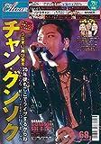 チョア68号(choa68) 日刊スポーツ新聞社