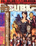 BUBKA (ブブカ) 2010年 02月号 [雑誌]