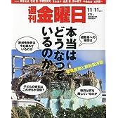 週刊 金曜日 2011年 11/11号 [雑誌]