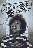 パパイヤ鈴木の「バカな方の鈴木のDVDコミックス2」[DVD]