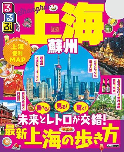 るるぶ上海・蘇州(2019年版) (るるぶ情報版(海外))...