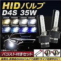 AP HIDバルブ/HIDバーナー バラスト付き 35W D4S HID化におススメのセット! 5000K AP-HD098-5000
