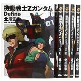 機動戦士Zガンダム Define コミック 1-5巻セット (カドカワコミックス・エース)